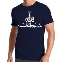 Load image into Gallery viewer, Subhan Allah T-Shirt | Lob Sei | Islam | Religion | Muslim | Moslem | Gott 2019 New Men Great Quality Funny Cotton Bulk T Shirts