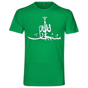 Subhan Allah T-Shirt | Lob Sei | Islam | Religion | Muslim | Moslem | Gott 2019 New Men Great Quality Funny Cotton Bulk T Shirts