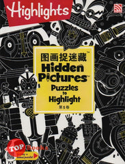 [Pelangi Kids] Highlights Hidden Pictures Puzzles to Highlight Volume 1 (English & Chinese) 荧光图画捉迷藏第1卷