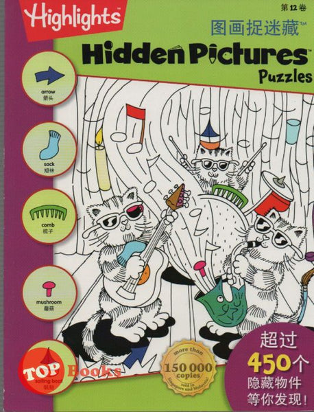 Highlights - Hidden Pictures Puzzles (BI/BC) - Volume 12 图画捉迷藏第12卷
