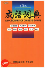 [UPH] A Dictionary of Chinese Idioms 成语词典 (第3版)