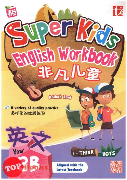 [Tunas Pelangi] Super Kids English Workbook SJKC Year 3B (2021)