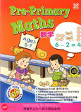 Bright Kids Books - Pre-Primary Maths (BI-BC) 数学