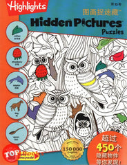 [Pelangi Kids] Highlights Hidden Pictures Puzzles (English & Chinese) Volume 13 图画捉迷藏第13卷