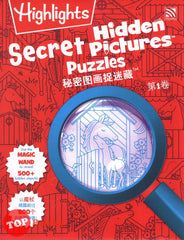 [Pelangi Kids] Highlights Secret Hidden Pictures Puzzles Volume 1 秘密图画捉迷藏第1卷