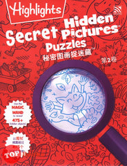 [Pelangi Kids] Highlights Secret Hidden Pictures Puzzles Volume 2 秘密图画捉迷藏第2卷