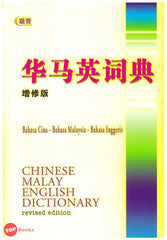 [UPH] Chinese Malay English Dictionary 华马英词典