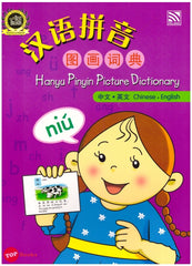 Hanyu Pinyin Picture Dictionary Chinese-English