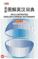 An Illistrated English-Chinese Dictionary