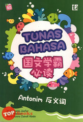 [2020 Edition] Tunas Bahasa Antonim SJKC 国文学霸必读反义词