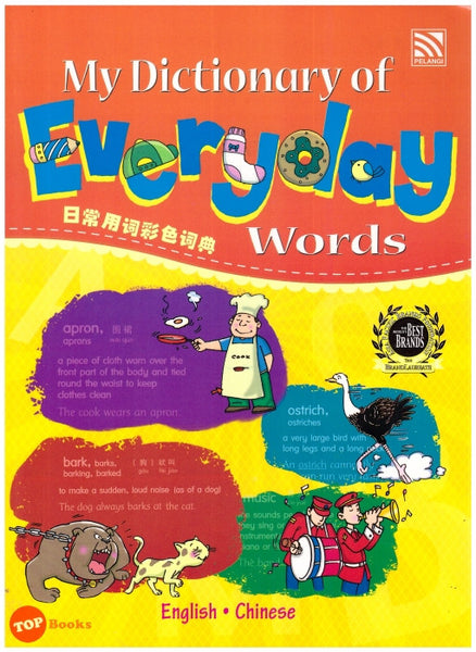 My Dictionary of Everyday Words (English - Chinese) 日常用词彩色词典