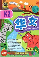 Xiao Liu Xing Xi Lie - K2 Chinese for Preschoolers 小流星系列 K2华文