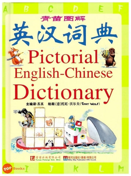 Pictorial English-Chinese Dictionary 青苗图解英汉词典