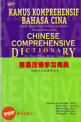 Kamus Komprehensif Bahasa Cina / Chinese Comprehensive Dictionary 简易汉语学习词典