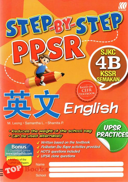 [Sasbadi UPH] Step-By-Step PPSR SJKC English 4B KSSR Semakan