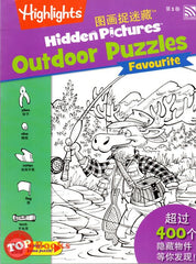 [Pelangi Kids] Highlights Hidden Pictures Outdoor Puzzles Favourite Volume 1 (English & Chinese) 户外图画捉迷藏第1卷