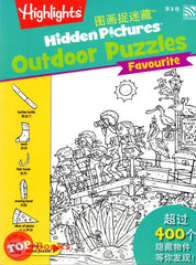 [Pelangi Kids] Highlights Hidden Pictures Outdoor Puzzles Favourite Volume 2 (English & Chinese) 户外图画捉迷藏第2卷