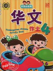 Xue Qian Xiao Huo Ban - Kindergarten Chinese Activity Book 4 学前小伙伴 华文作业4