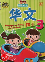 Xue Qian Xiao Huo Ban - Kindergarten Chinese Activity Book 3 学前小伙伴 华文作业3