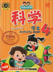 Xue Qian Xiao Huo Ban - Science Activity Book 4 (BI-BC)