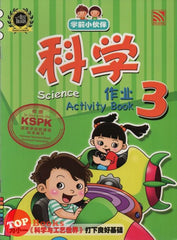 Xue Qian Xiao Huo Ban - Science Activity Book 3 (BI-BC)