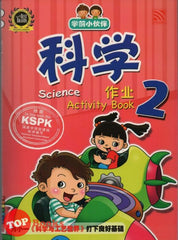 [Pelangi Kids] Xue Qian Xiao Huo Ban Science Activity Book 2 (English & Chinese) 学前小伙伴 科学作业2