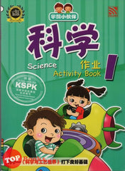 Xue Qian Xiao Huo Ban - Science Activity Book 1 (BI-BC)