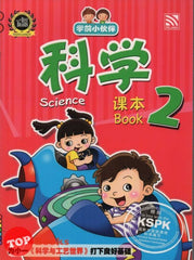 [Pelangi Kids] Xue Qian Xiao Huo Ban Science Reader Book 2 (English & Chinese) 学前小伙伴 科学课本2