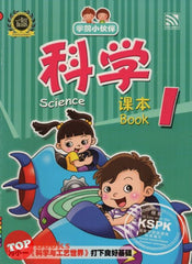[Pelangi Kids] Xue Qian Xiao Huo Ban Science Reader Book 1 (English & Chinese) 学前小伙伴 科学课本1