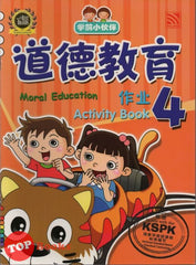 Xue Qian Xiao Huo Ban - Moral Education Activity Book 4