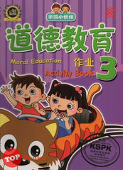 Xue Qian Xiao Huo Ban - Moral Education Activity Book 3