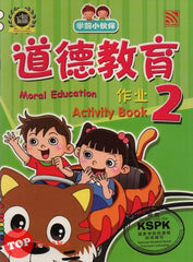 Xue Qian Xiao Huo Ban - Moral Education Activity Book 2
