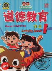 Xue Qian Xiao Huo Ban - Moral Education Activity Book 1