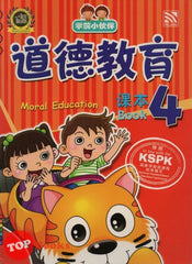 Xue Qian Xiao Huo Ban - Moral Education Book 4