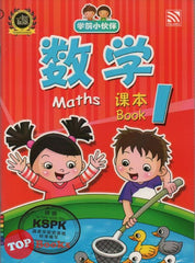 [Pelangi Kids] Xue Qian Xiao Huo Ban Maths Reader Book 1 学前小伙伴 数学课本1