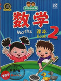 [Pelangi Kids] Xue Qian Xiao Huo Ban Maths Reader Book 2 学前小伙伴 数学课本2