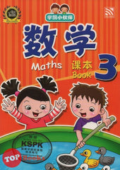 [Pelangi Kids] Xue Qian Xiao Huo Ban Maths Reader Book 3 学前小伙伴 数学课本3