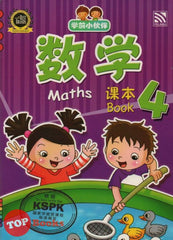 [Pelangi Kids] Xue Qian Xiao Huo Ban Maths Reader Book 4 学前小伙伴 数学课本4