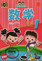 [Pelangi Kids] Xue Qian Xiao Huo Ban Maths Activity Book 1 学前小伙伴 数学作业1