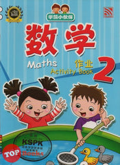 [Pelangi Kids] Xue Qian Xiao Huo Ban Maths Activity Book 2 学前小伙伴 数学作业2