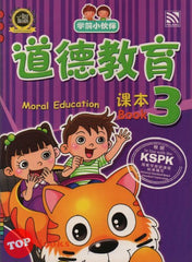 Xue Qian Xiao Huo Ban - Moral Education Book 3