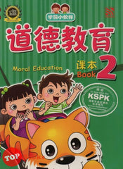 [Pelangi Kids] Xue Qian Xiao Huo Ban Moral Education Reader Book 2 (English & Chinese) 学前小伙伴 道德教育课本2
