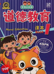 [Pelangi Kids] Xue Qian Xiao Huo Ban Moral Education Reader Book 1 (English & Chinese) 学前小伙伴 道德教育课本1