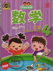 [Pelangi Kids] Xue Qian Xiao Huo Ban Maths Activity Book 4 学前小伙伴 数学作业4