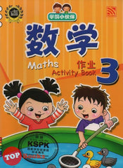 [Pelangi Kids] Xue Qian Xiao Huo Ban Maths Activity Book 3 学前小伙伴 数学作业3