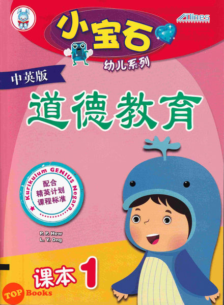 [Mines Kids] Little Gem Nursery Pendidikan Moral Buku Teks 1 Chinese (2021)