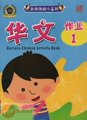 Nursery Chinese Activity Book 1