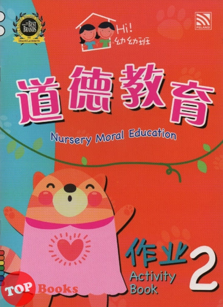 [Pelangi Kids] Hi! You You Ban Nursery Moral Education Activity Book 2 Hi! 幼幼班 道德教育作业2