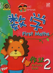 Hi! You You Ban First Maths Activity Book 2  Hi! 幼幼班 数学作业2