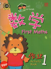 Hi! You You Ban - Shu Xue First Maths - Activity Book 1